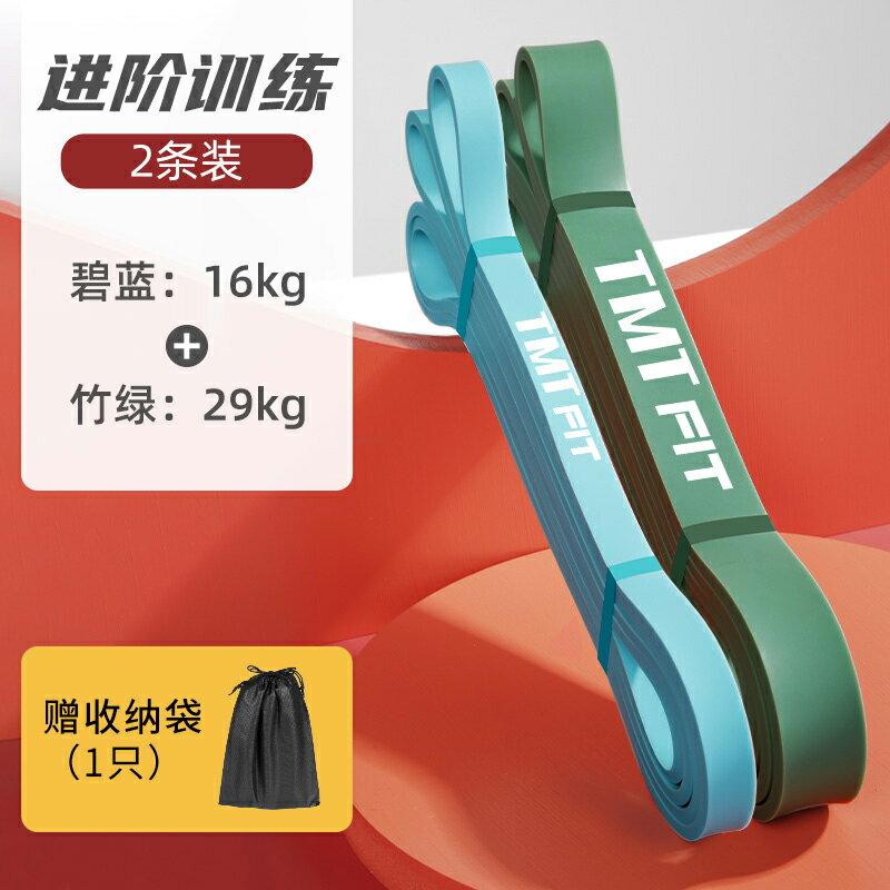 健身拉力繩  彈力帶健身男胸拉力繩阻力帶力量訓練引體輔助帶運動拉力帶彈力繩【MJ16574】