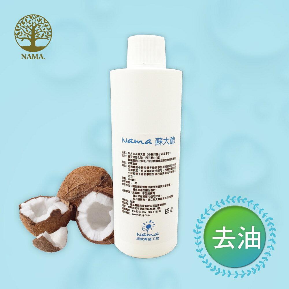 Nama 蘇大爺 輕巧瓶 (添加小蘇打+椰子油基底)|不含起泡劑等化學藥劑 所有家事清潔一瓶搞定