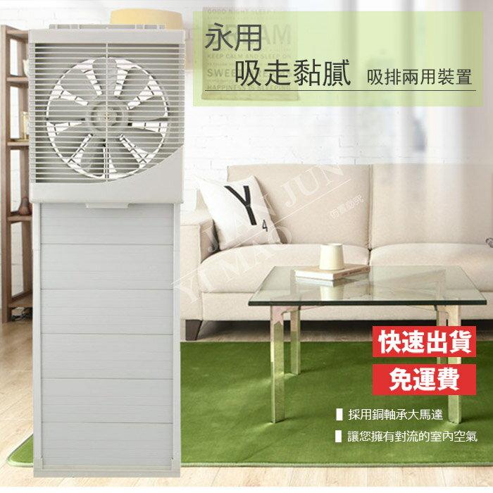 【永用牌】MIT台灣製造10吋室內窗型吸排風扇(超薄不佔空間) FC-1012