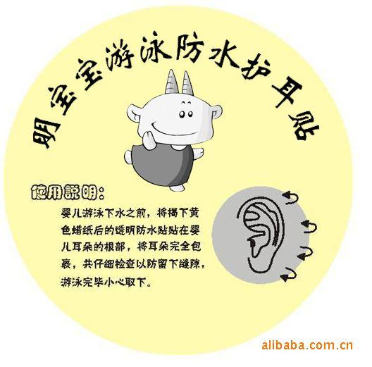 寶寶耳貼嬰兒防水護耳兒貼嬰兒洗澡