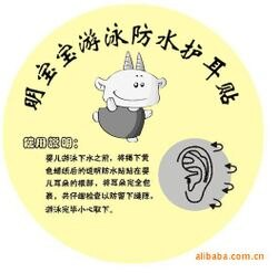 【省錢博士】寶寶耳貼 / 嬰兒防水護耳貼 / 嬰兒洗澡