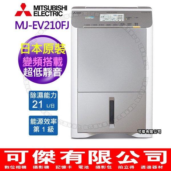 可傑數位 MITSUBISHI三菱 日本原裝21L超強力變頻清淨除濕機-珠光銀 MJ-EV210FJ 公司貨