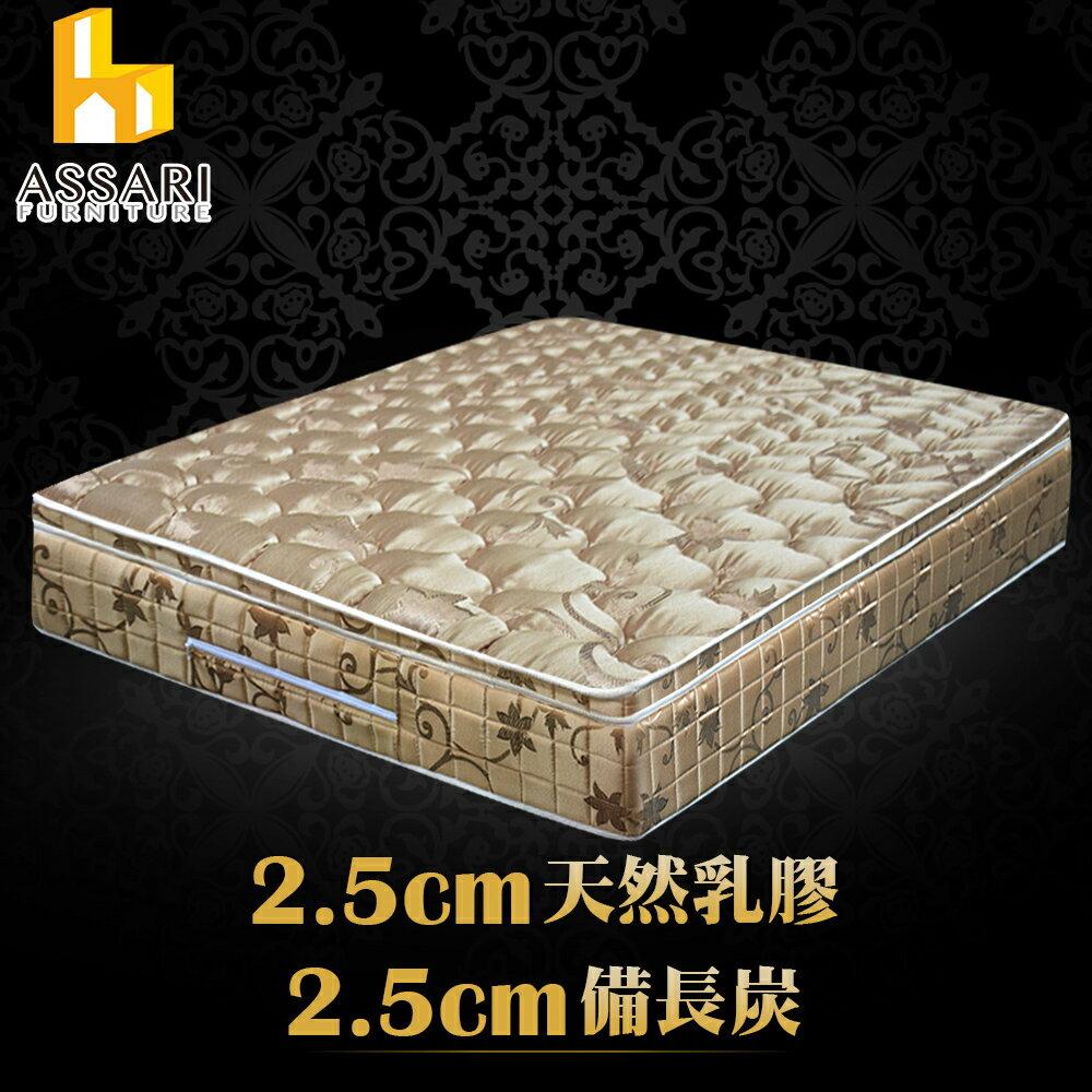 ASSARI時尚家具 完美機能5cm乳膠備長炭三線強化側邊獨立筒床墊-雙人5尺/ ASSARI