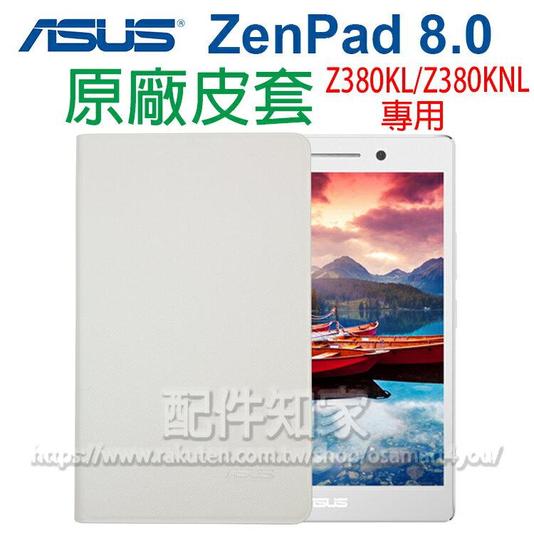 【原廠】ASUS ZenPad 8.0 Z380KL/Z380KNL 原廠側掀皮套/書本式翻頁/保護套/支架斜立展示/軟套/華碩-ZY