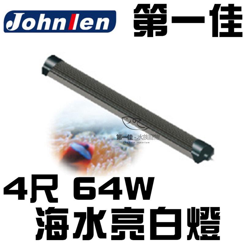 第一佳 水族寵物  Johnlen中藍 多光譜LED水族燈 4尺64W 海水亮白燈 12