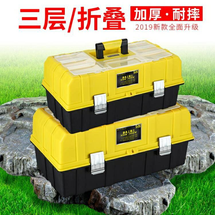 三層摺疊工具箱家用五金多功能手提式電工維修工具車載收納箱大號