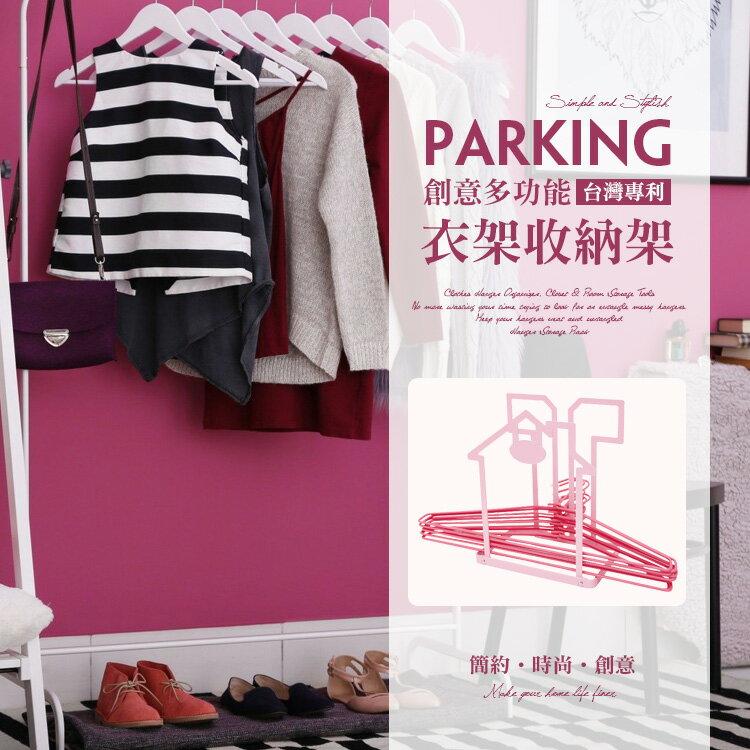 台灣專利 衣架 PARKING 多功能 收納架【TA-010】台灣製 書架 吊飾架 濿水架 放衣架