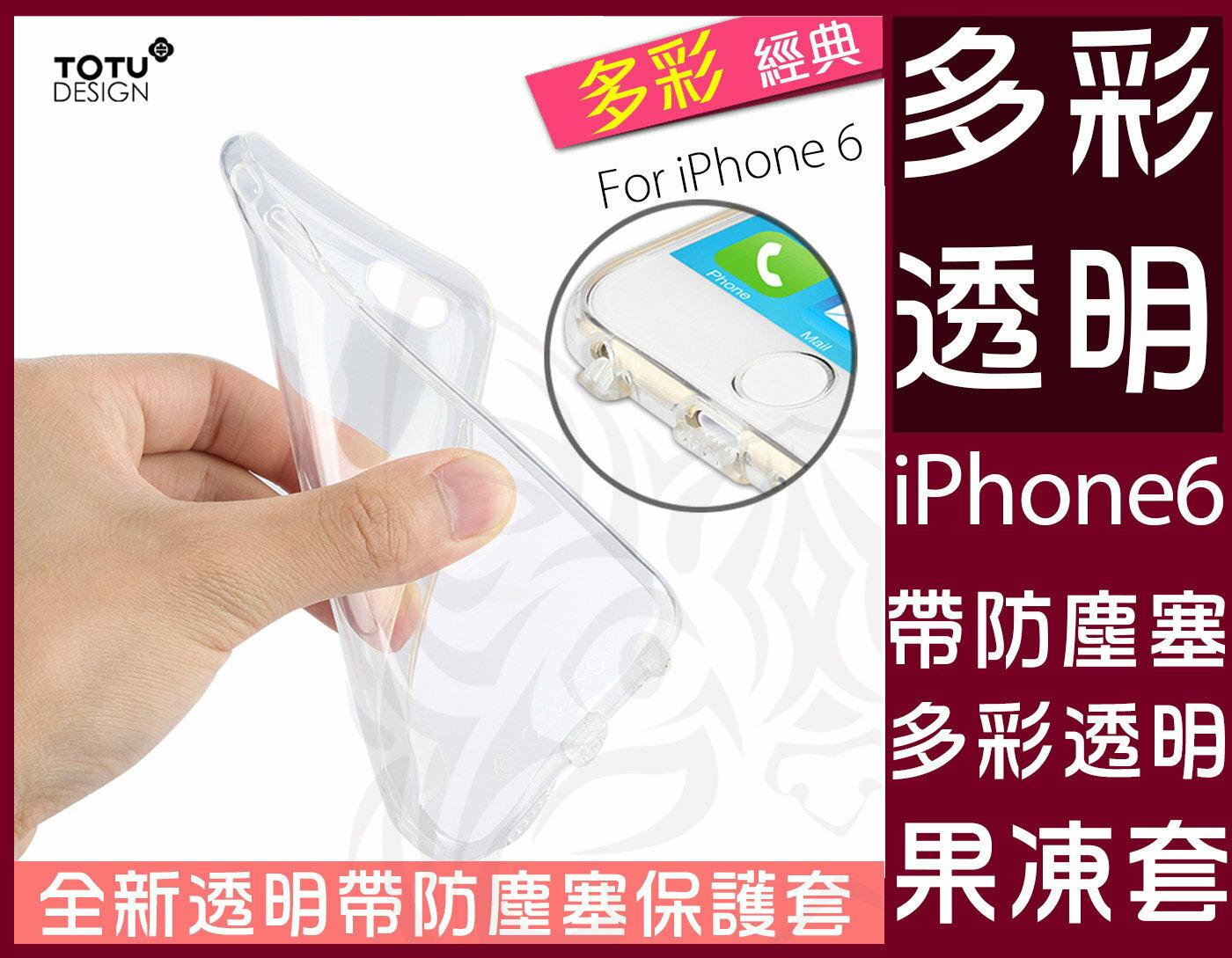 TOTU iPhone 6 透明保護殼【C-I6-015】帶防塵塞 多彩隱形套 手機殼 4.7吋 Alice3C - 限時優惠好康折扣