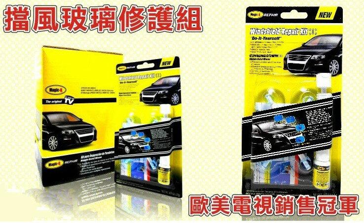 【現貨】省錢 擋風玻璃修補 裂縫修補 玻璃修復 拋光 鍍膜 汽車 車用 潑水劑 aquapel 126J11