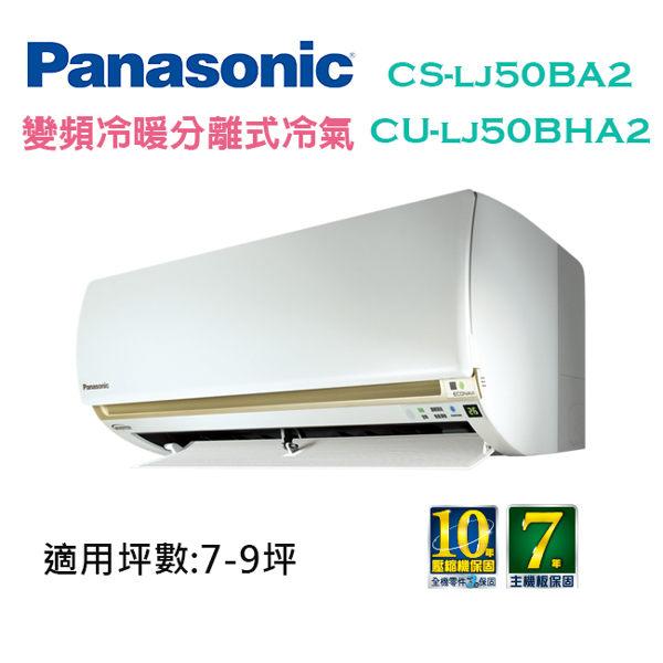 【滿3千,15%點數回饋(1%=1元)】Panasonic國際牌7-9坪變頻冷暖分離式冷氣CS-LJ50BA2CU-LJ50BHA2