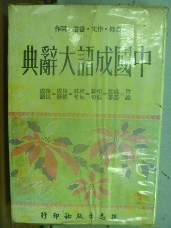 【書寶二手書T9/字典_LCA】中國成語大辭典_方宗海_民63年
