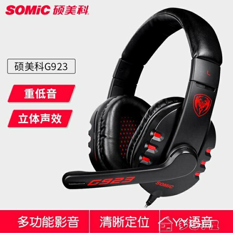 頭戴耳機 頭戴耳機Somic/碩美科G923電腦耳機帶麥克風頭戴式吃雞游戲耳麥四級聽 交換禮物