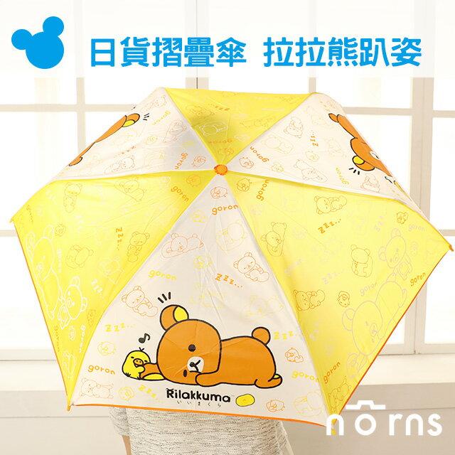 NORNS【日貨摺疊傘 拉拉熊趴姿】雨傘 雨具 折傘 日本輕量 折疊傘 RILAKKUMA懶懶熊
