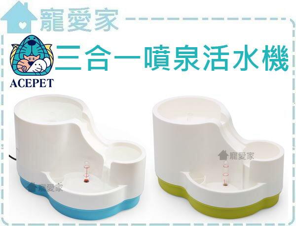 ☆寵愛家☆可超取☆ACEPET三合一噴泉活水機,台灣製造,高容量2400c.c.