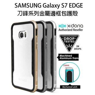 【X-Doria】SAMSUNG Galaxy S7 EDGE / G9350 刀鋒系列金屬邊框保護殼