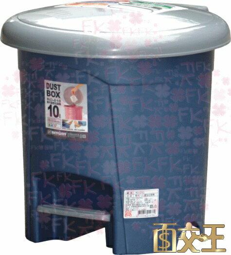 【尋寶趣】清潔垃圾桶系列 朝代10L圓型垃圾桶 垃圾櫃/腳踏式/搖蓋式/掀蓋式/環保資源分類回收桶 RO010