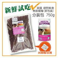 美國綠野鮮食 無穀貓糧-分裝包750g 可超取