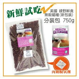 美國綠野鮮食 無穀貓糧(紅)-分裝包750g 可超取 (T002A02-0750)