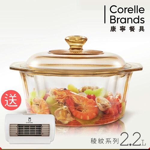 康寧晶鑽鍋2.2L+大同電暖器