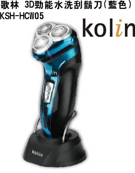 【歌林】3D勁能水洗刮鬍刀(顏色隨機出貨)KSH-HCW05  保固免運-隆美家電