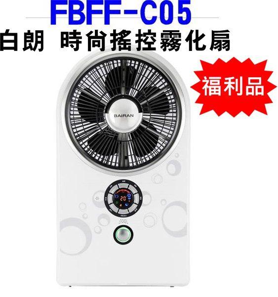 (福利品)【白朗】時尚搖控霧化扇FBFF-C05 保固免運-隆美家電