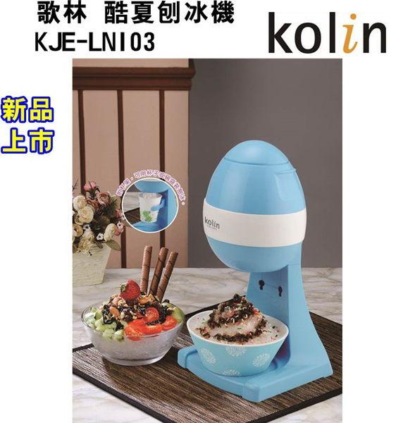 【歌林】酷夏刨冰機KJE-LNI03 保固免運-隆美家電