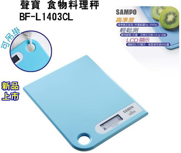 【聲寶】食物料理秤BF-L1403CL 免運-隆美家電
