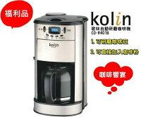 消暑廚房家電到(福利品)【歌林】自動研磨咖啡機CO-R401B 保固免運-隆美家電