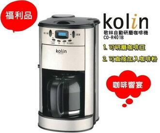 (福利品)【歌林】自動研磨咖啡機CO-R401B 保固免運-隆美家電