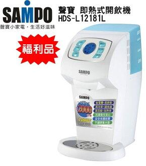 (福利品) HDS-L12181L【聲寶】1.8L 即熱式開飲機 保固免運-隆美家電