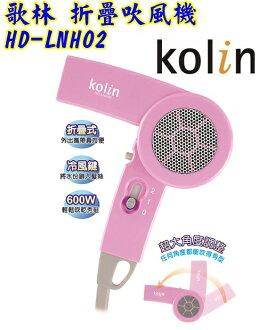 【歌林】折疊吹風機(復古造型)HD-LNH02 保固免運-隆美家電