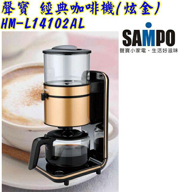 【聲寶】經典咖啡機(炫金)HM-L14102AL 保固免運-隆美家電