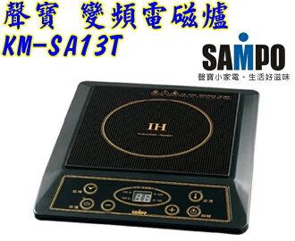 KM-SA13T【聲寶】變頻電磁爐 保固免運-隆美家電