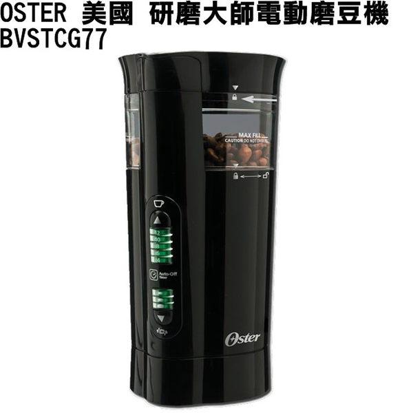 【OSTER】研磨大師電動磨豆機BVSTCG77 保固免運-隆美家電