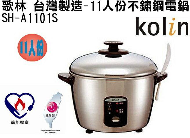 【歌林】11人份不鏽鋼電鍋(台灣製造)SH-A1101S 保固免運-隆美家電