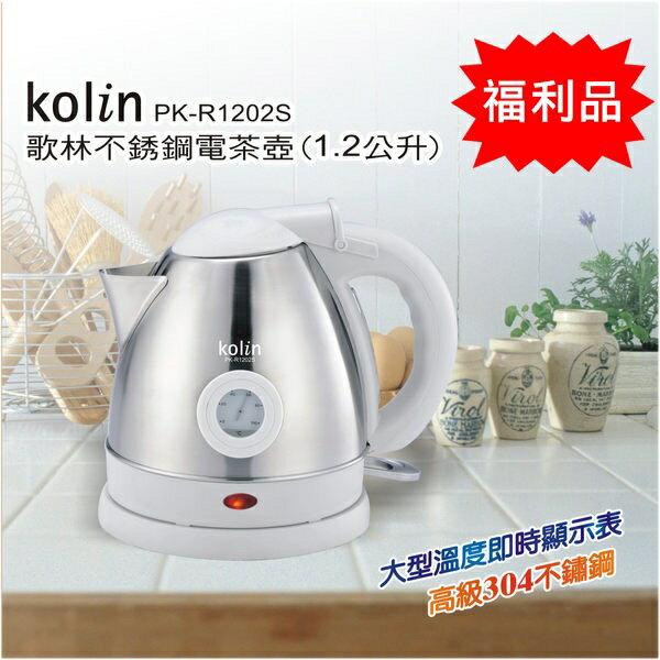 (福利品)【歌林】1.2公升不銹鋼電茶壺PK-R1202S 保固免運-隆美家電