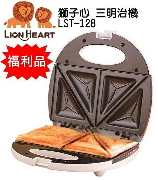 (福利品)【獅子心】三明治機/點心機LST-128 保固免運-隆美家電