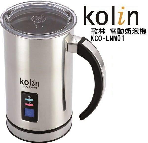 【歌林】電動奶泡機KCO-LNM01 保固免運-隆美家電
