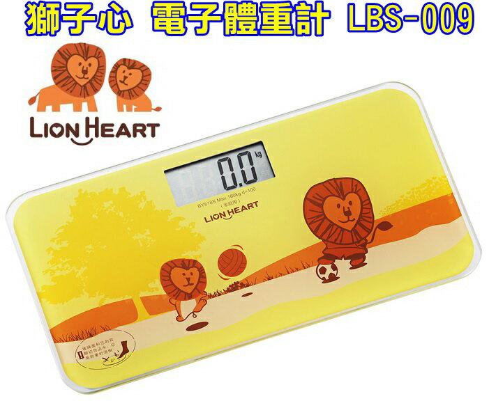 【獅子心】電子體重計LBS-009 免運-隆美家電