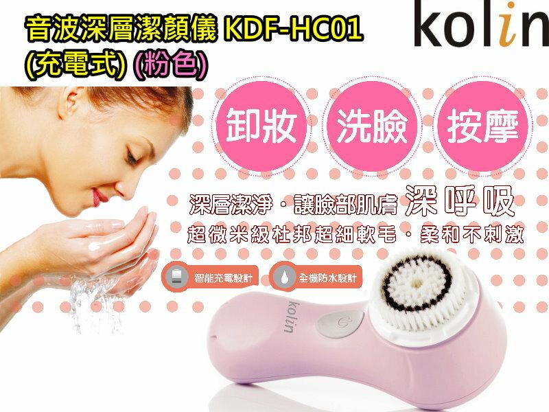 特價【歌林】(充電式)音波深層潔顏儀(粉色)KDF-HC01 保固免運-隆美家電