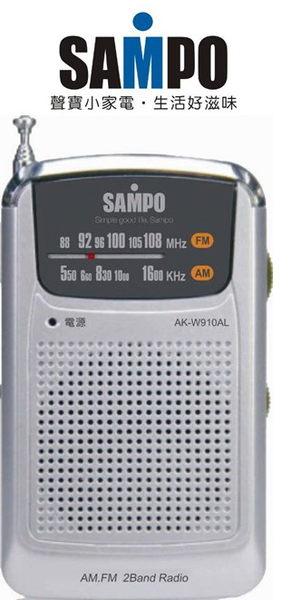 【聲寶】收音機(登山爬山健行)AK-W910AL 保固免運-隆美家電