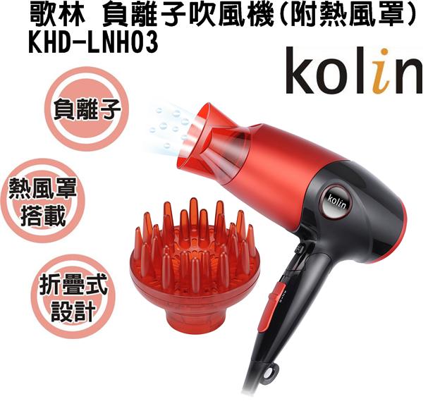 【歌林】負離子吹風機(附熱風罩)KHD-LNH03 保固免運-隆美家電