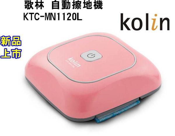【歌林】自動擦地機KTC-MN1120L 保固免運-隆美家電