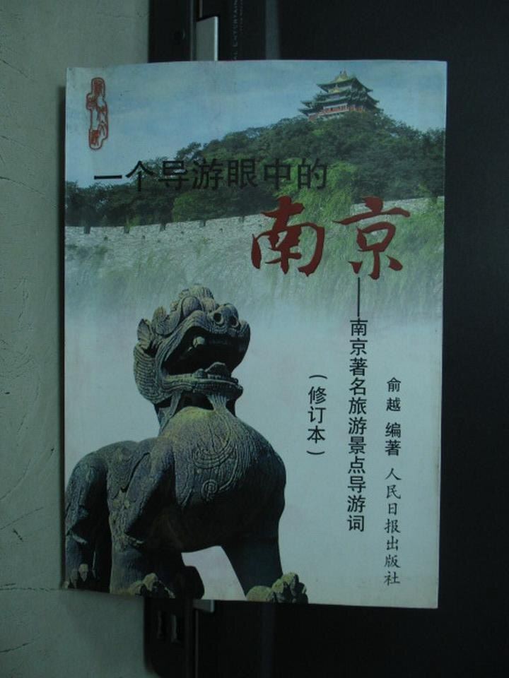 【書寶二手書T2/旅遊_NPJ】一個導遊眼中的南京_簡體_2005年