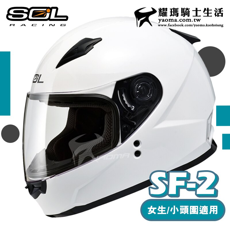 SOL安全帽 SF-2 SF2 素色 白 女生 女用安全帽 小頭圍 全罩帽 平價入門通勤款 耀瑪騎士機車部品