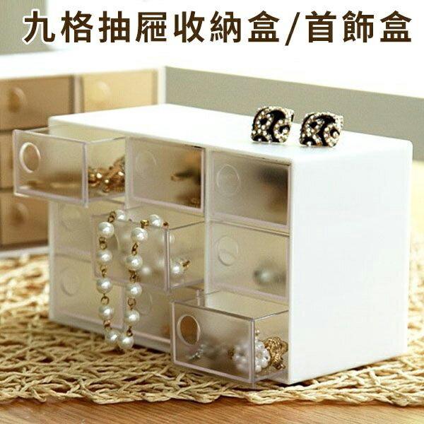 九格抽屜透明收納盒-大容量多格層透明萬用可水洗化妝品收納盒化妝盒雜物盒【ANSHOP】