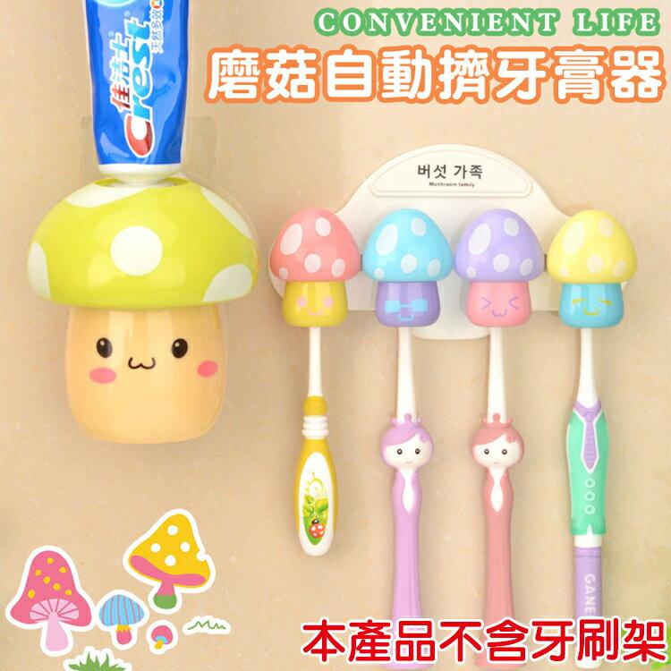 創意家居 卡通蘑菇自動擠牙膏器/兒童/無痕貼/漱口杯/吸壁式/壁掛式/居家/杯架