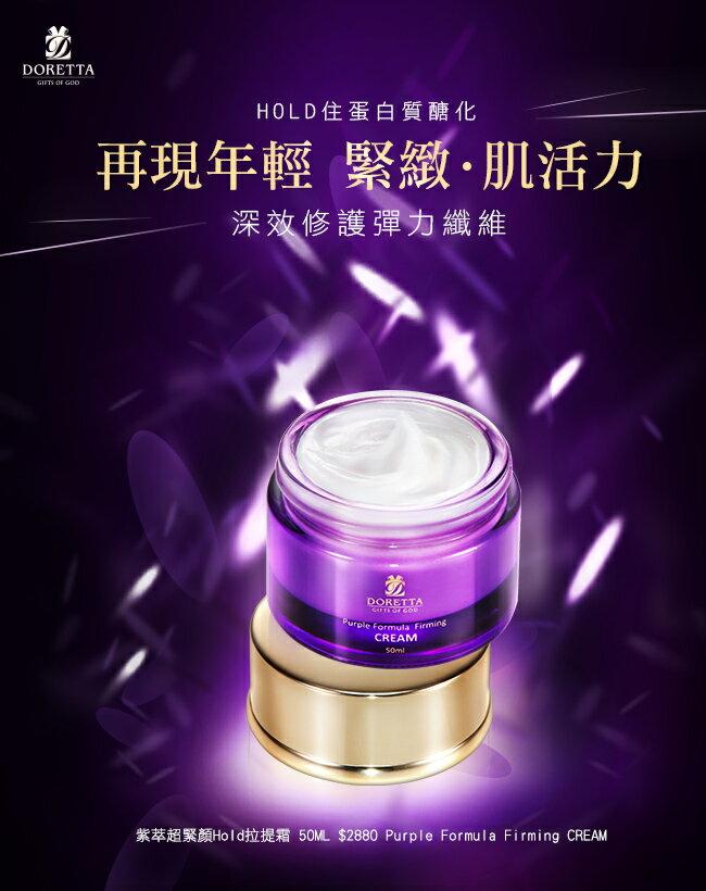 【給自己的愛緊緻再現】紫萃超緊顏Hold拉提霜50ml1,現在一檔,別錯過!