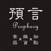 預言Prophecy 食器x雜貨x甜點
