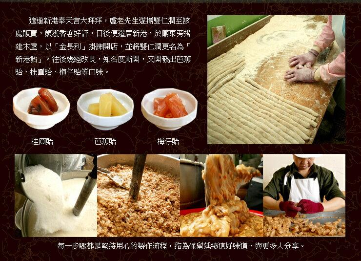 即期2020.06.23 金長利 香蕉飴(340g / 包) [大買家] 6